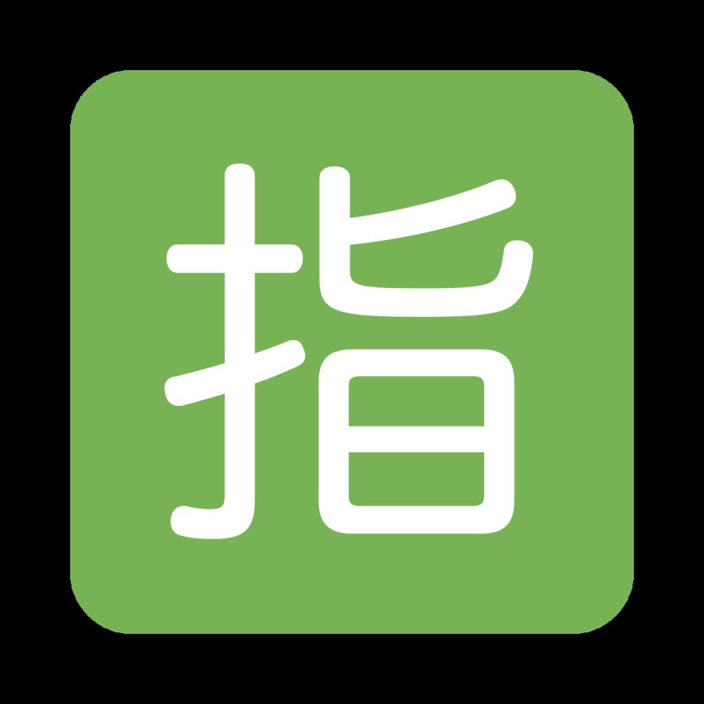 "Japanese ""Reserved"" Button Emoji"
